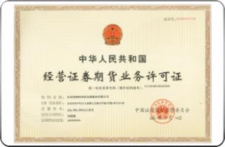證監會授權經營證券期貨業務許可證