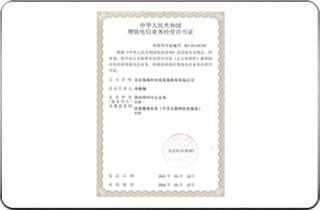 全国性增值电信业务经营许可证