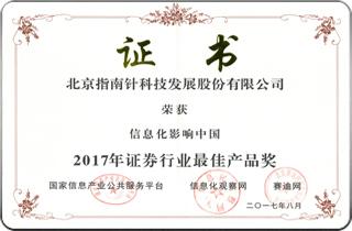 2017年证券行业最佳产品奖