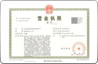 北京中国福利彩票手机版科技发展股份有限公司业执照