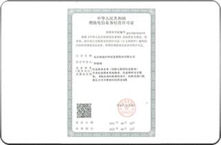 電信與信息服務業務經營許可證
