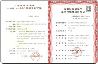 深交所专有信息经营许可证