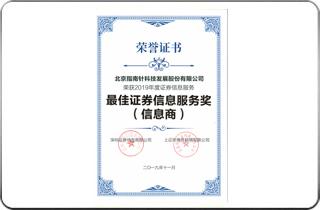 """沪、深交易所信息公司2019年度证券信息服务""""最佳证券信息服务奖(信息商)"""""""